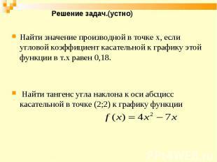 Найти значение производной в точке х, если угловой коэффициент касательной к гра