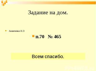 Ананченко К.О Ананченко К.О п.70 № 465
