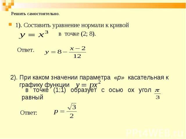 1). Составить уравнение нормали к кривой 1). Составить уравнение нормали к кривой