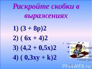 Раскройте скобки в выражениях 1) (3 + 8р)2 2) ( 6х + 4)2 3) (4,2 + 0,5х)2 4) ( 0