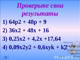 Проверьте свои результаты 1) 64р2 + 48р + 9 2) 36х2 + 48х + 16 3) 0,25х2 + 4,2х