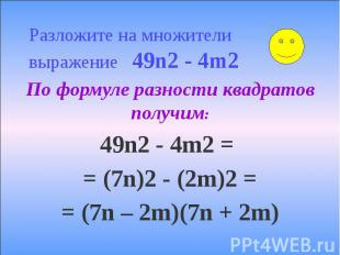 Разложите на множители выражение 49n2 - 4m2 По формуле разности квадратов получи