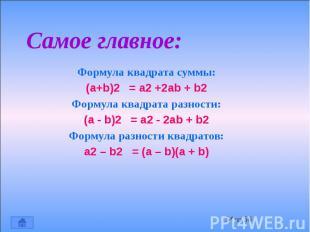 Самое главное: Формула квадрата суммы: (a+b)2 = a2 +2ab + b2 Формула квадрата ра