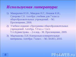 Используемая литература: 1) Макарычев Ю.Н., Миндюк Н.Г., Нешков К.И., Суворова С