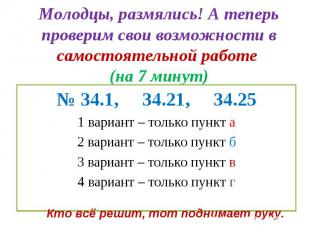 № 34.1, 34.21, 34.25 № 34.1, 34.21, 34.25 1 вариант – только пункт а 2 вариант –