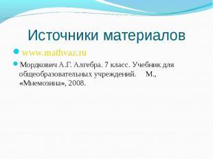 www.mathvaz.ru www.mathvaz.ru Мордкович А.Г. Алгебра. 7 класс. Учебник для общео