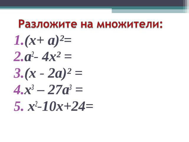 (х+ а)²= (х+ а)²= а2- 4х² = (х - 2а)² = х3 – 27а3 = x2-10х+24=