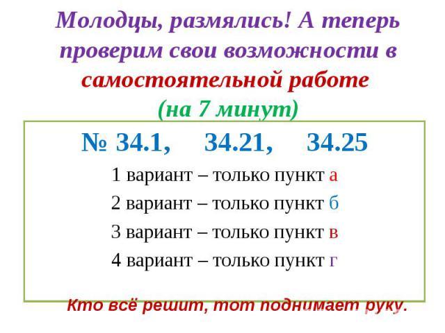 № 34.1, 34.21, 34.25 № 34.1, 34.21, 34.25 1 вариант – только пункт а 2 вариант – только пункт б 3 вариант – только пункт в 4 вариант – только пункт г