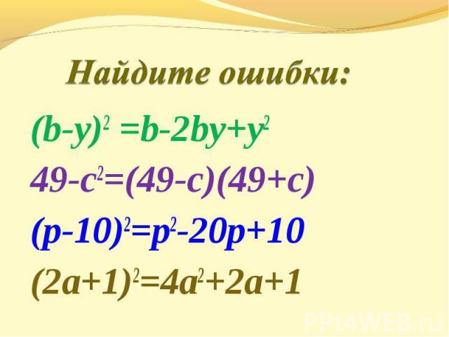 (b-y)2 =b-2bу+у2 (b-y)2 =b-2bу+у2 49-с2=(49-c)(49+с) (р-10)2=р2-20р+10 (2а+1)2=4а2+2а+1
