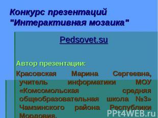 Pedsovet.su Pedsovet.su Автор презентации: Красовская Марина Сергеевна, учитель