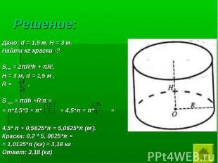 Дано: d = 1,5 м, Н = 3 м. Дано: d = 1,5 м, Н = 3 м. Найти кг краски -? Sполн = 2