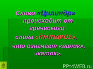 Слово «Цилиндр» происходит от греческого Слово «Цилиндр» происходит от греческог