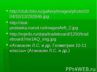 http://club.foto.ru/gallery/images/photo/2004/10/13/292846.jpg http://club.foto.