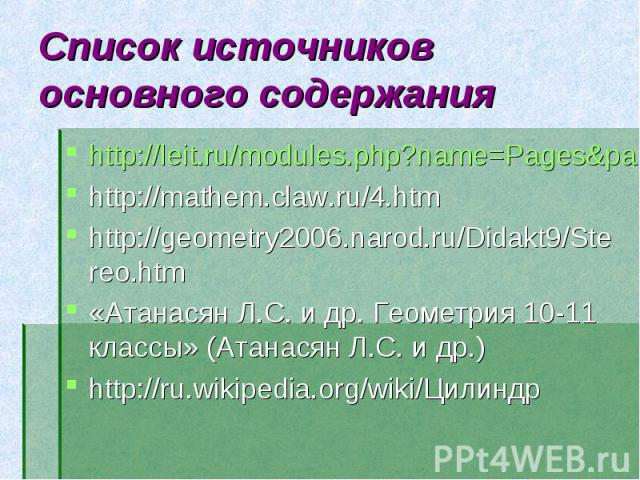 http://leit.ru/modules.php?name=Pages&pa=showpage&pid=30&page=10 http://leit.ru/modules.php?name=Pages&pa=showpage&pid=30&page=10 http://mathem.claw.ru/4.htm http://geometry2006.narod.ru/Didakt9/Stereo.htm «Атанасян Л.С. и др…