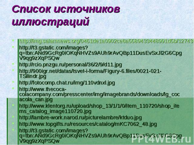 http://img.salamnews.org/0461de1a0902ce6a5589433448991d5b/1274352213_4.jpg http://img.salamnews.org/0461de1a0902ce6a5589433448991d5b/1274352213_4.jpg http://t3.gstatic.com/images?q=tbn:ANd9GcRg0iOKqNHVZs9AUh9rAvQBp11DusEvSxJl2G6CpgV9qg9zXqPSQw http:…