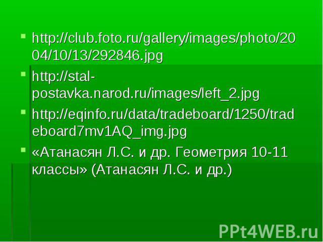 http://club.foto.ru/gallery/images/photo/2004/10/13/292846.jpg http://club.foto.ru/gallery/images/photo/2004/10/13/292846.jpg http://stal-postavka.narod.ru/images/left_2.jpg http://eqinfo.ru/data/tradeboard/1250/tradeboard7mv1AQ_img.jpg «Атанасян Л.…