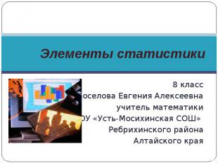 Элементы статистики 8 класс Новоселова Евгения Алексеевна учитель математики МКО