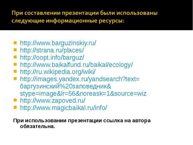 http://www.barguzinskiy.ru/ http://www.barguzinskiy.ru/ http://strana.ru/places/ http://oopt.info/barguz/ http://www.baikalfund.ru/baikal/ecology/ http://ru.wikipedia.org/wiki/ http://images.yandex.ru/yandsearch?text=баргузинский%20заповедник&st…