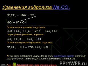 Na2CO3 ↔ 2Na+ + СO32– Na2CO3 ↔ 2Na+ + СO32– Н2O ↔ Н+ + ОН– _____________________