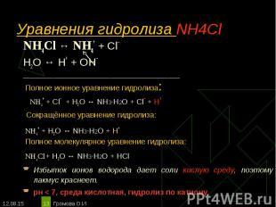 NH4Cl ↔ NH4+ + Сl– NH4Cl ↔ NH4+ + Сl– Н2O ↔ Н+ + ОН– ___________________________