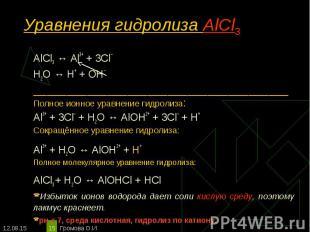 АlСl3 ↔ Аl3+ + 3Сl– АlСl3 ↔ Аl3+ + 3Сl– Н2O ↔ Н+ + ОН– _________________________