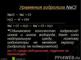 NaCl ↔ Na+ + Сl– NaCl ↔ Na+ + Сl– Н2O ↔ Н+ + ОН– _______________________________