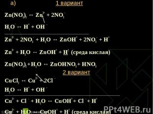 Zn(NO3)2 ↔ Zn2+ + 2NO3– Zn(NO3)2 ↔ Zn2+ + 2NO3– Н2O ↔ Н+ + ОН – ________________