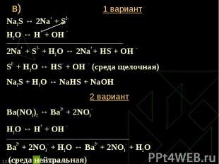 Na2S ↔ 2Na+ + S2– Na2S ↔ 2Na+ + S2– Н2O ↔ Н+ + ОН – ____________________________
