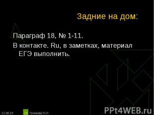 Параграф 18, № 1-11. Параграф 18, № 1-11. В контакте. Ru, в заметках, материал Е