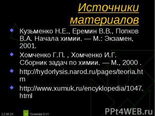 Кузьменко Н.Е., Еремин В.В., Попков В.А. Начала химии. — М.: Экзамен, 2001. Кузь