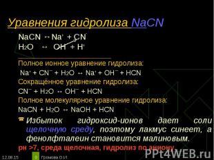 NaCN ↔Na+ + CN‾ NaCN ↔Na+ + CN‾ Н2О ↔ OH ‾ + H+ ____________________________ Пол