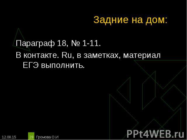 Параграф 18, № 1-11. Параграф 18, № 1-11. В контакте. Ru, в заметках, материал ЕГЭ выполнить.