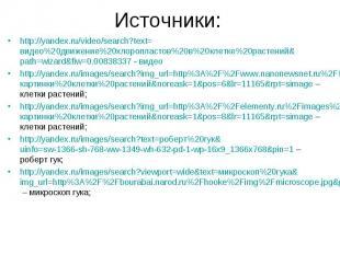 http://yandex.ru/video/search?text=видео%20движение%20хлоропластов%20в%20клетке%