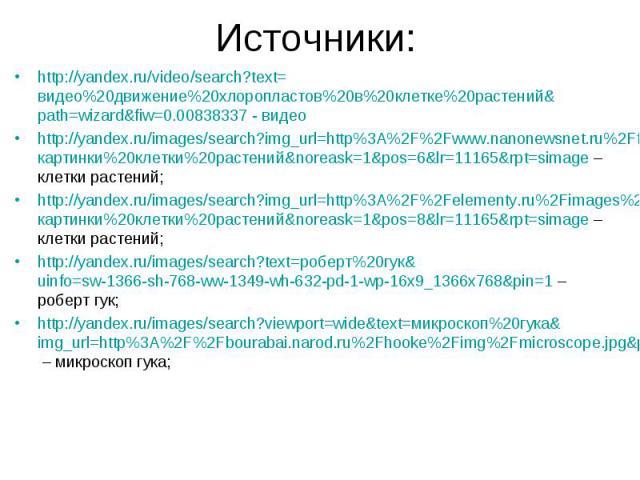 http://yandex.ru/video/search?text=видео%20движение%20хлоропластов%20в%20клетке%20растений&path=wizard&fiw=0.00838337 - видео http://yandex.ru/video/search?text=видео%20движение%20хлоропластов%20в%20клетке%20растений&path=wizard&fiw=…