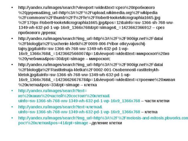 http://yandex.ru/images/search?viewport=wide&text=срез%20пробкового%20дерева&img_url=http%3A%2F%2Fupload.wikimedia.org%2Fwikipedia%2Fcommons%2Fthumb%2Ff%2Ffe%2FRobertHookeMicrographia1665.jpg%2F170px-RobertHookeMicrographia1665.jpg&pos=1…
