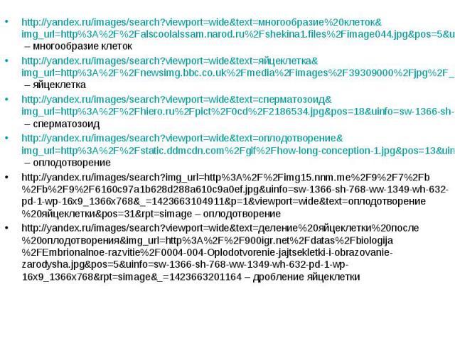 http://yandex.ru/images/search?viewport=wide&text=многообразие%20клеток&img_url=http%3A%2F%2Falscoolalssam.narod.ru%2Fshekina1.files%2Fimage044.jpg&pos=5&uinfo=sw-1366-sh-768-ww-1349-wh-632-pd-1-wp-16x9_1366x768&rpt=simage&_=…