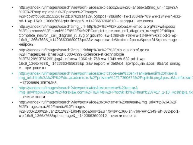 http://yandex.ru/images/search?viewport=wide&text=зародыш%20человека&img_url=http%3A%2F%2Fwap.mplaza.ru%2Fparser%2Fimages%2Fcb8cfc05612515220e72dc67629a4129.jpg&pos=8&uinfo=sw-1366-sh-768-ww-1349-wh-632-pd-1-wp-16x9_1366x768&rpt=…