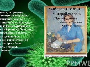 Сталинскую премию, полученную за открытие пенициллина (вместе с Л.М.
