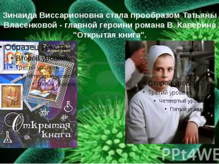 Зинаида Виссарионовна стала прообразом Татьяны Власенковой - главной героини ром