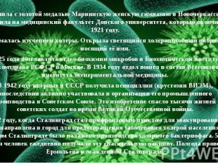 Окончила с золотой медалью Мариинскую женскую гимназию в Новочеркасске и поступи