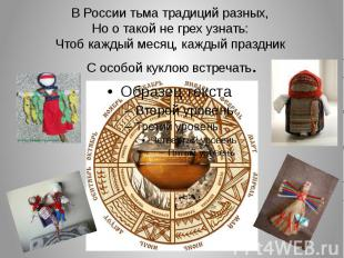 В России тьма традиций разных, Но о такой не грех узнать: Чтоб каждый месяц, каж