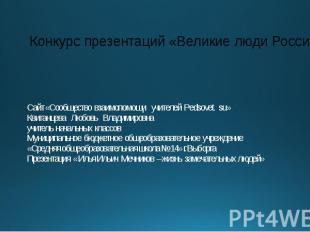 Сайт «Сообщество взаимопомощи учителей Pedsovet. su» Квитанцева Любовь Владимиро