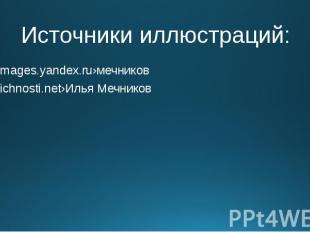 Источники иллюстраций: images.yandex.ru›мечников lichnosti.net›Илья Мечников