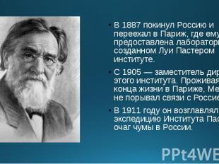 В 1887 покинул Россию и переехал в Париж, где ему была предоставлена лаборатория