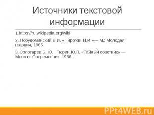 Источники текстовой информации 1.https://ru.wikipedia.org/wiki 2. Порудоминский