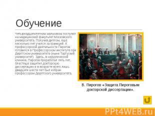 Обучение Четырнадцатилетним мальчиком поступил на медицинский факультет Московск