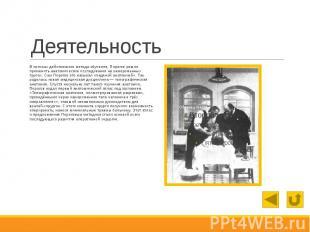 Деятельность В поисках действенного метода обучения, Пирогов решил применить ана