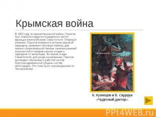 Крымская война В 1855 году, во время Крымской войны, Пирогов был главным хирурго
