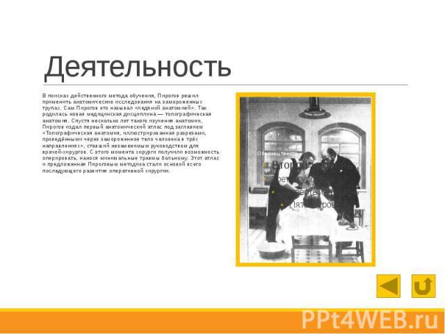 Деятельность В поисках действенного метода обучения, Пирогов решил применить анатомические исследования на замороженных трупах. Сам Пирогов это называл «ледяной анатомией». Так родилась новая медицинская дисциплина — топографическая анатомия. Спустя…