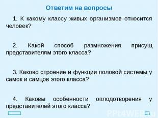 Ответим на вопросы 1. К какому классу живых организмов относится человек? 2. Как